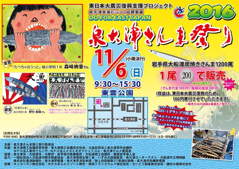 2016年泉大津さんま祭り 開催決定