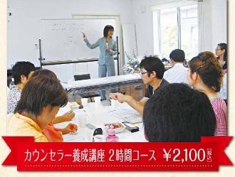 日本プロカウンセリング協会 泉大津校