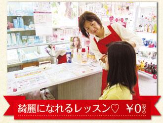 ゆりや化粧品店