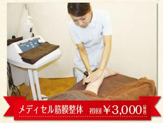 RENATA(ふじばやし鍼灸整骨院併設)