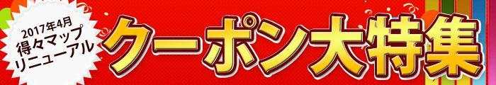 泉大津得々マップリニューアルのお知らせ