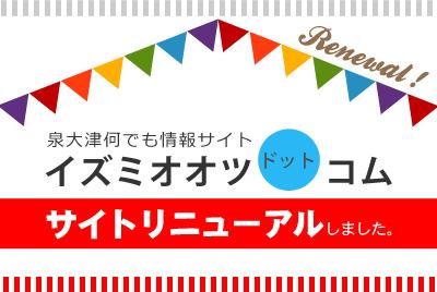 オズバル2016年11月19日(土)に開催決定!