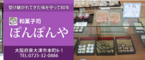 ぽんぽんやさん テレビ放映記念 4月17日のみ くるみ餅特価