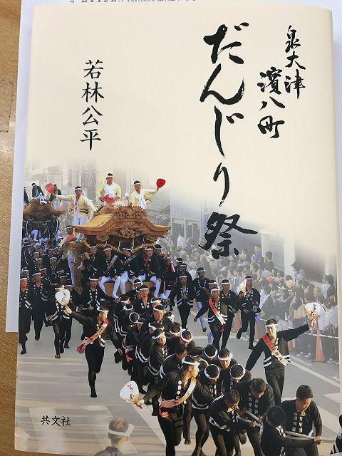 泉大津のだんじりの本