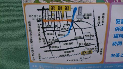 平成29年 2017年 濱街道まつり開催