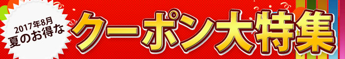 泉大津得々マップ クーポン特集(2017年8月版)