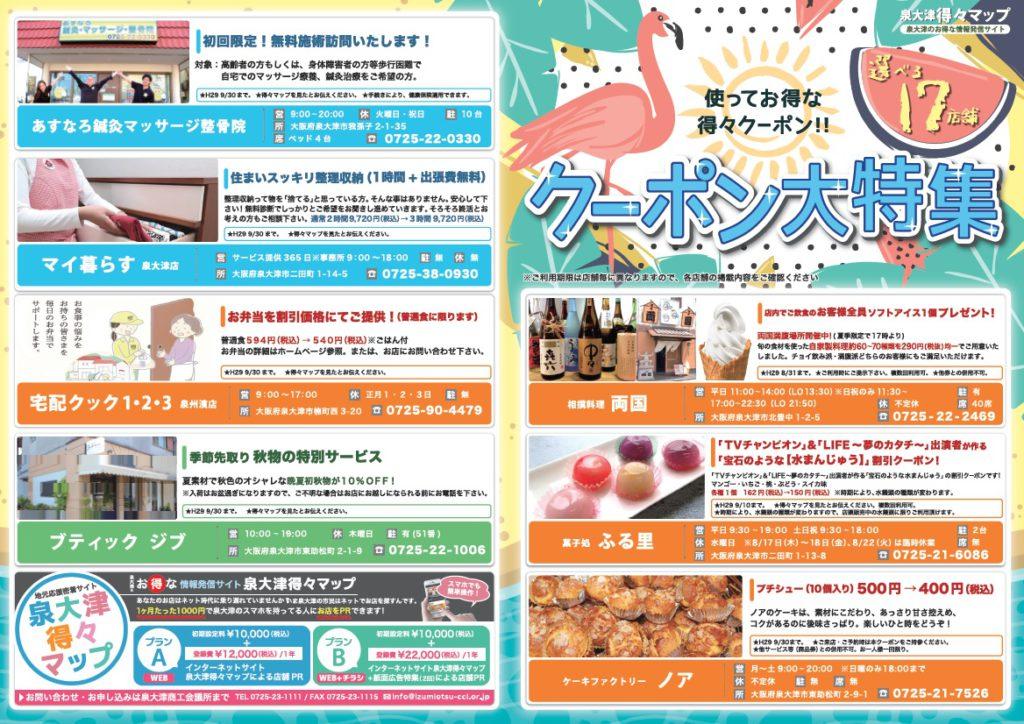 泉大津得々マップ クーポン特集(2017年夏版)