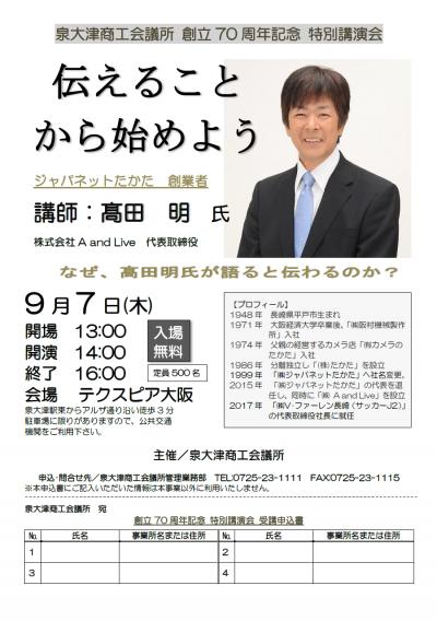 ジャパネットたかた創業者 高田 明氏 講演会開催