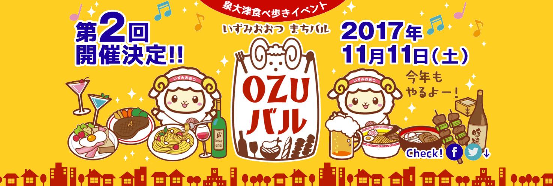 OZUバル2017!今年も開催決定!