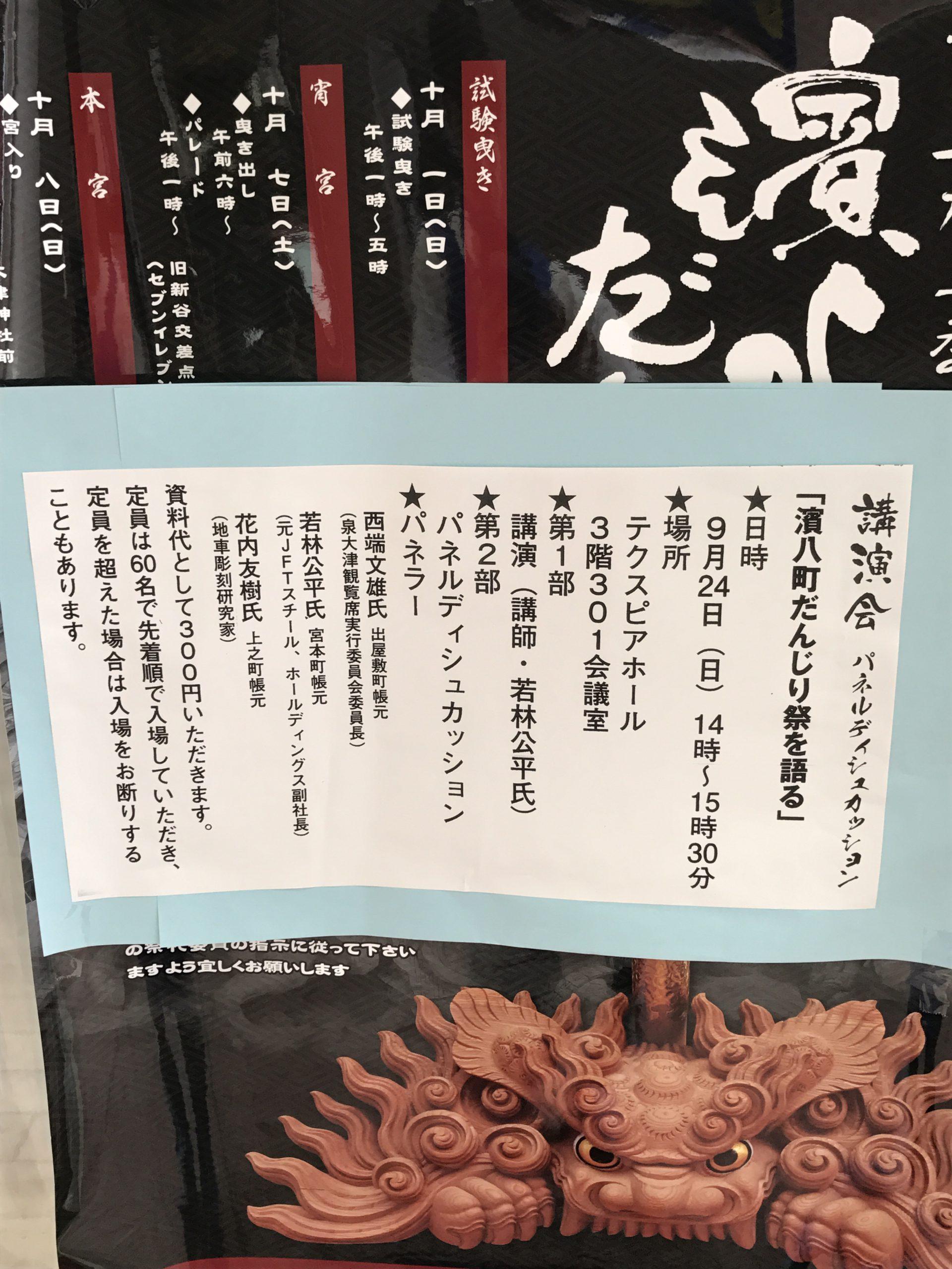 9月24日(日)に『濱八町だんじり祭を語る』が開催されるようです