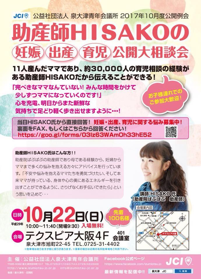 HISAKOの妊娠・出産、育児 子育て大相談会