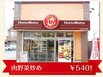 ほっともっと泉大津松之浜店