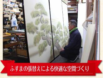 横田表具店