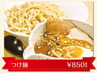 IZAKAYA食堂 フジタカナスビ