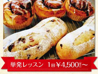 手作りパン&ケーキ教室 初穂 hatsuho