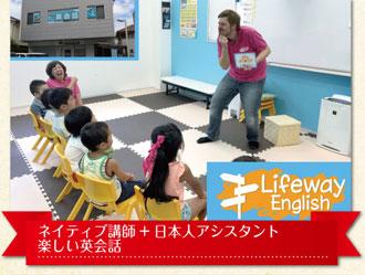 株式会社Lifeway English