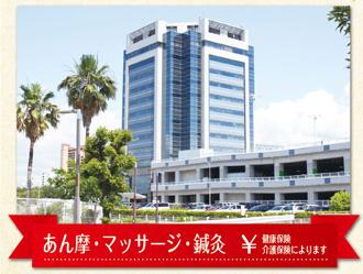 泉大津マッサージ治療院