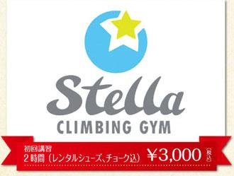 Climbing Gym Stella