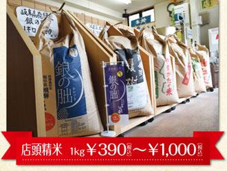 井上米穀店