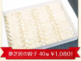 生餃子専門店 夢芝居
