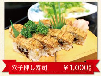 庄ちゃん寿司