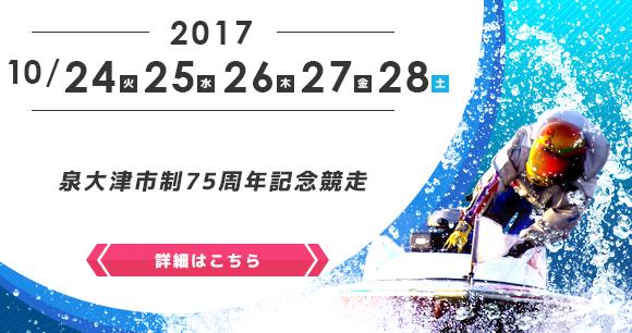 泉大津市制75周年記念ボートレース