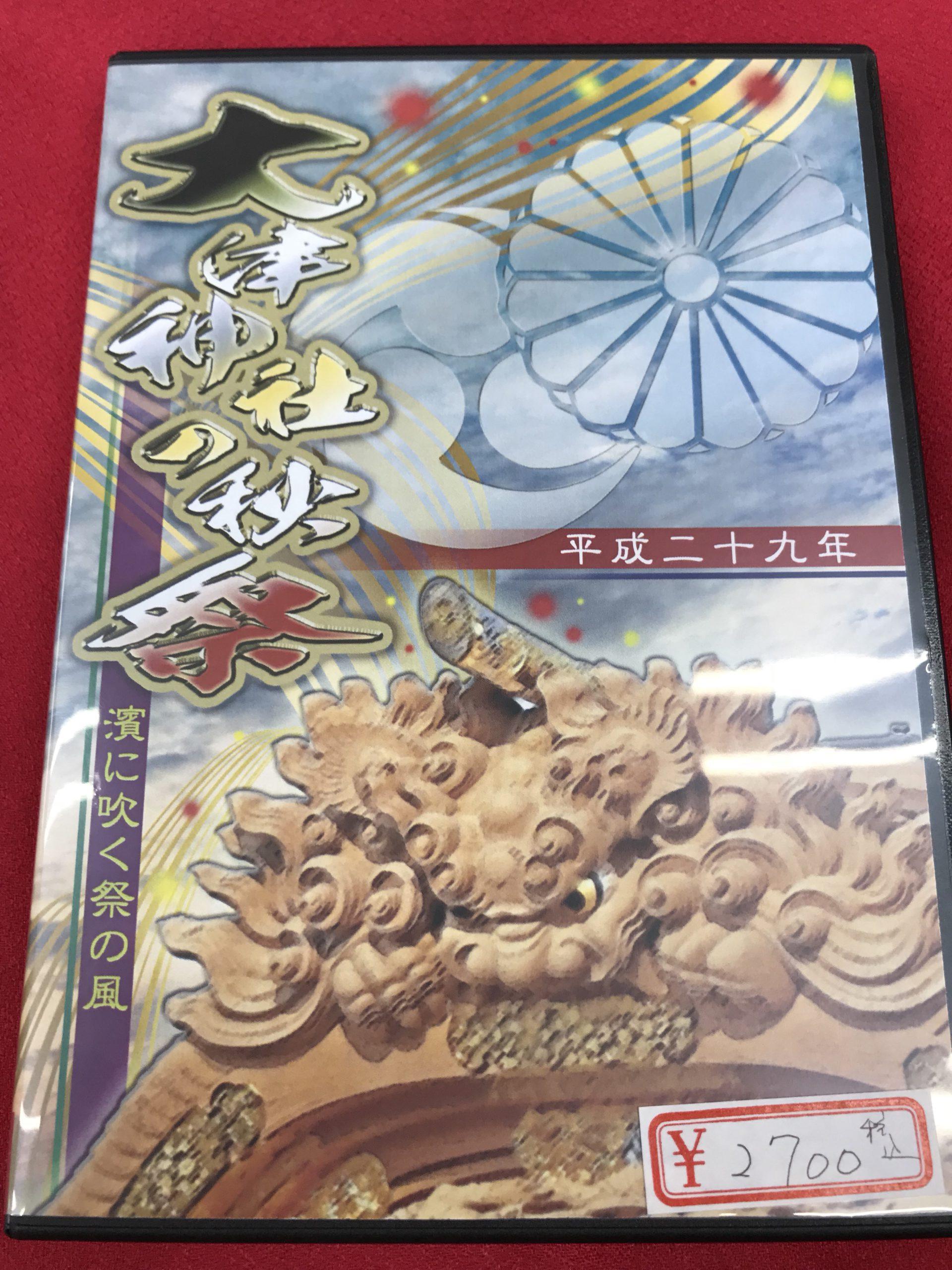 泉大津のだんじりDVDが発売されています