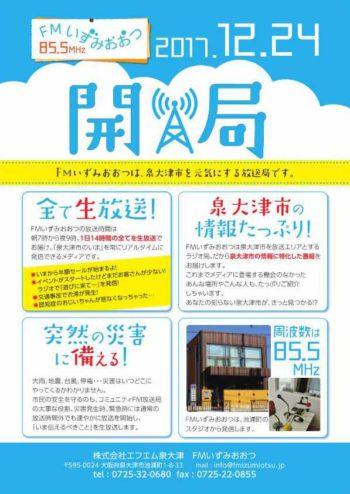 FM泉大津 開局です