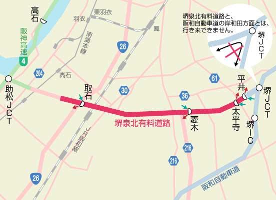 堺泉北有料道路(通称100円高速) 料金変更