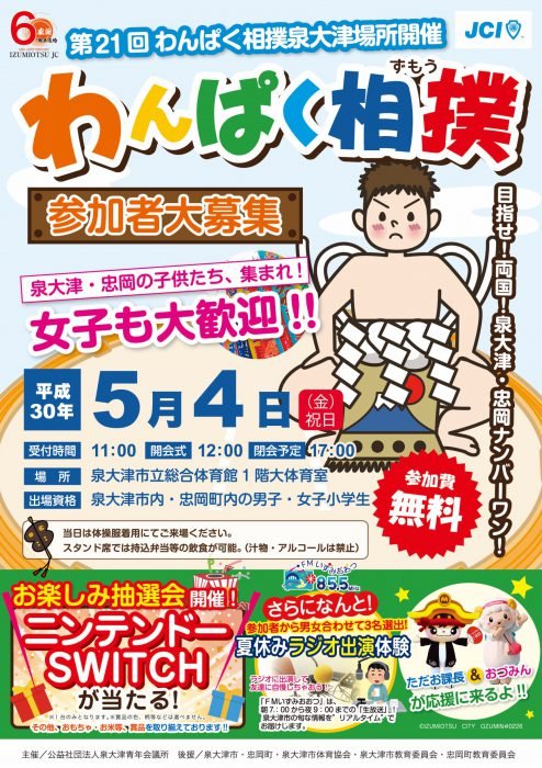 わんぱく相撲泉大津場所 出場力士募集 4/26 締切