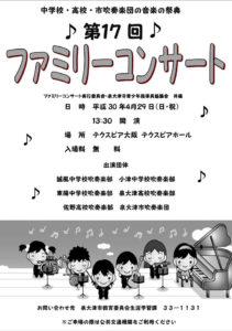 第17回ファミリーコンサート 4月29日(日)