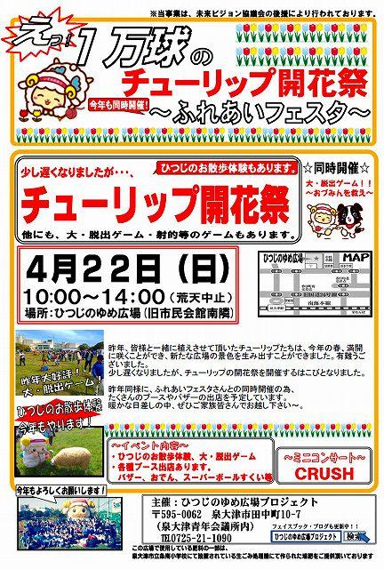 チューリップ開花祭 (同時開催:ふれあいフェスタ) 4月22日(日)
