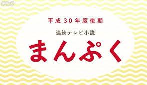 NHKドラマ「まんぷく」エキストラ募集中