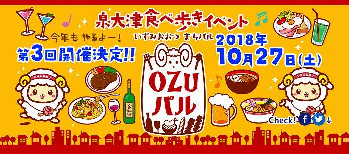 2018年第3回OZUバル開催決定