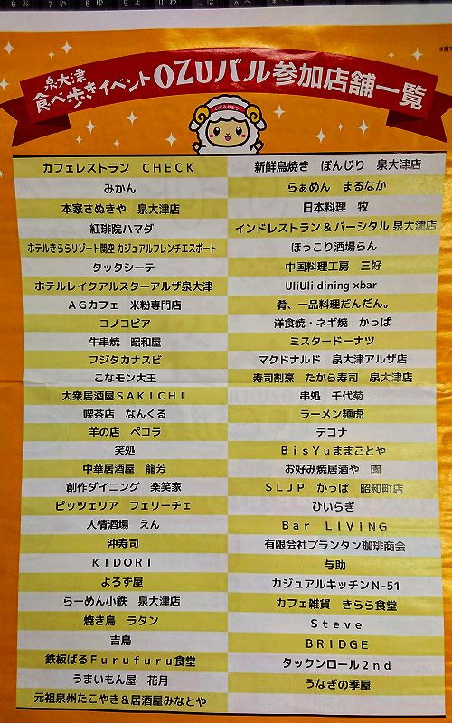 OZUバル参加店(速報版)