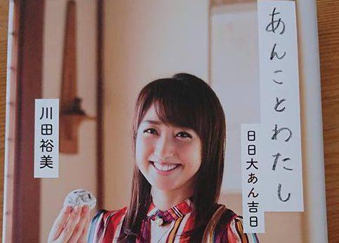 川田裕美さんが新刊「あんことわたし 日日大あん吉日」を発売開始