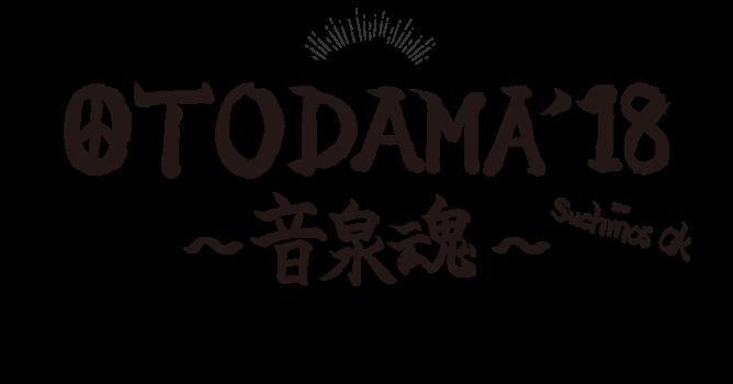 OTODAMA'2018は残念ながら中止です
