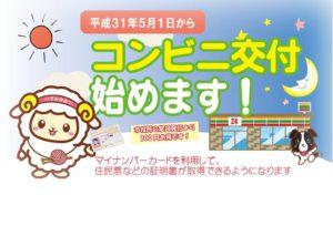 平成31年5月1日(予定)から泉大津市ではコンビニで住民票とか発行できるようになるよ~