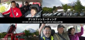【泉大津】フェニックス  三菱デリカファンミーティング