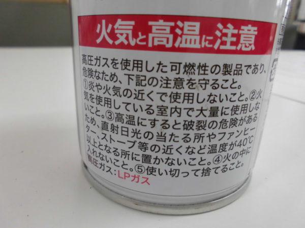 泉大津市でのスプレー缶の扱い