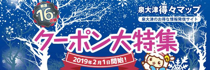 得々マップ クーポン大特集!(2019年冬版)