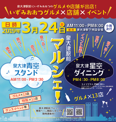THE ORAL CIGARETTES泉大津フェニックス2daysイベント(仮)開催