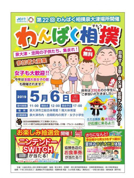 第22回わんぱく相撲泉大津場所開催