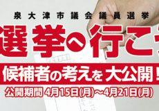 阪神高速泉大津PAにカプセルホテル8月オープン