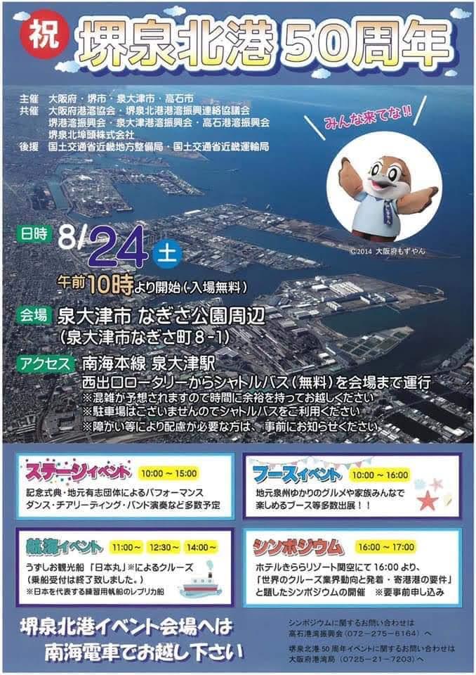 堺泉北港開港50周年イベント開催