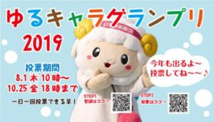 2019ゆるキャラグランプリ おづみん出場