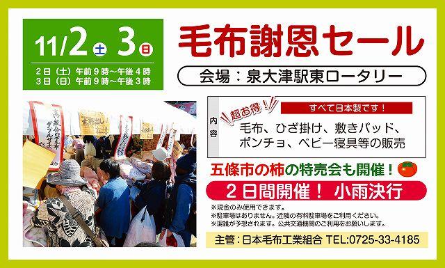 泉大津毛布まつり2019 開催