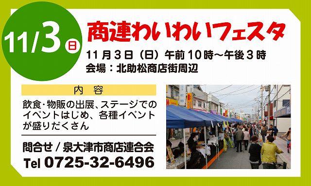 商連わいわいフェスタ 北助松駅