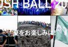 夏フェス RUSHBALL2020 泉大津フェニックス開催決定