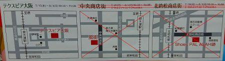泉大津レシート大作戦 二換券所開設中止のお知らせ